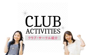 クラブ・サークル紹介