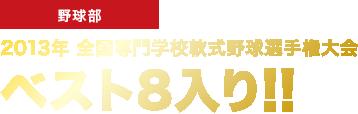 野球部 2013年 全国専門学校軟式野球選手権大会 ベスト8入り!!