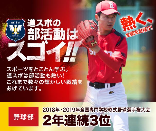 野球部 2018年・2019年 全国専門学校軟式野球選手権大会2年連続3位